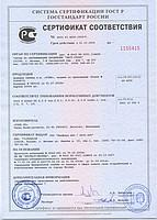 Сертификат соответствия требованиям нормативных документов